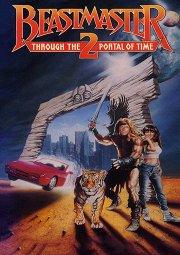 Постер Повелитель зверей-2: Через портал времени