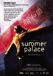 Постер Летний дворец
