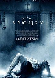 Постер Звонки