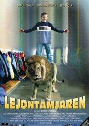 Постер Сильный, как лев