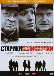 Постер Старики-полковники