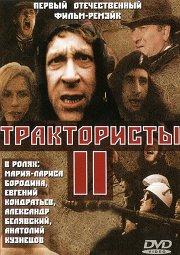 Постер Трактористы-2