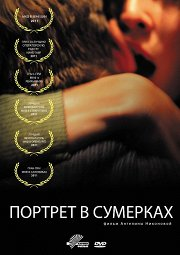 Постер Портрет в сумерках