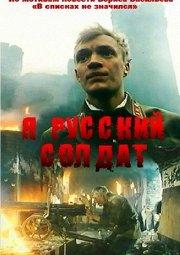 Постер Я — русский солдат