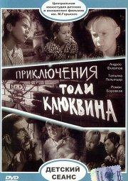 Постер Приключения Толи Клюквина