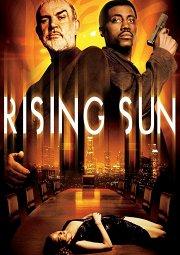 Постер Восходящее солнце