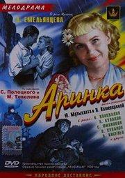 Постер Аринка