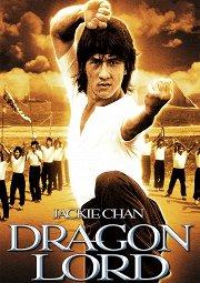 Постер Лорд Дракон