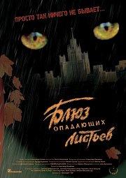 Постер Блюз опадающих листьев
