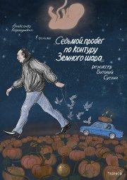 Постер Седьмой пробег по контуру Земного шара