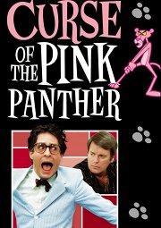 Постер Проклятие Розовой пантеры