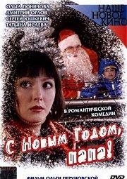 Постер С Новым годом, папа!