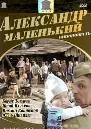 Постер Александр Маленький