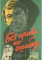 Постер Без права на ошибку
