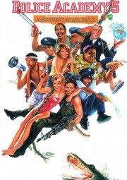 Постер Полицейская академия-5