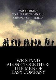 Постер Мы выстоим вместе