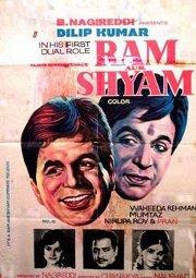 Постер Рам и Шиам
