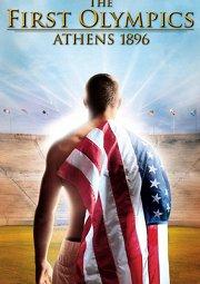 Постер Первые Олимпийские игры. Афины 1986