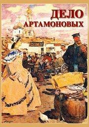 Постер Дело Артамоновых