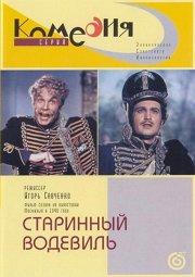 Постер Старинный водевиль