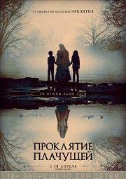 Постер Проклятие плачущей
