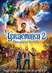 Постер Ужастики-2: Беспокойный Хеллоуин
