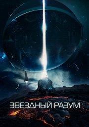 Постер Звездный разум