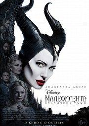Постер Малефисента: Владычица тьмы