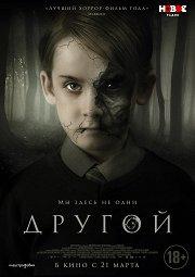 Постер Другой