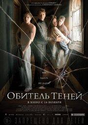 Постер Обитель теней