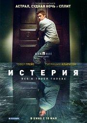 Постер Истерия