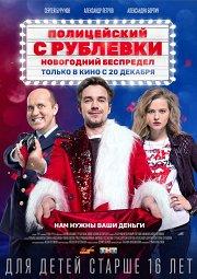 Постер Полицейский с Рублевки. Новогодний беспредел