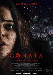 Постер Соната