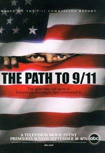 Путь к 11 сентября