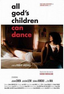 Все божьи дети могут танцевать