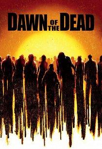 Рассвет мертвецов