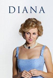 Диана: История любви