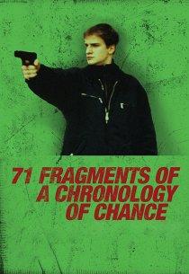 71 фрагмент хронологии случайности