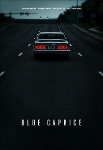 Синий каприз