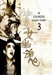 История китайского призрака-3