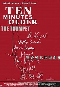 На десять минут старше: Труба
