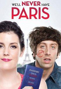 Не видать нам Париж как своих ушей
