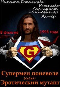 Супермен поневоле, или Эротический мутант