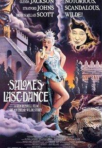 Последний танец Саломеи