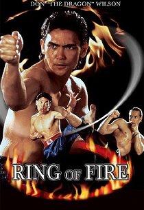 Огненное кольцо