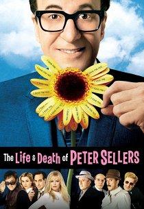 Жизнь и смерть Питера Селлера