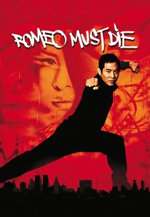 Ромео должен умереть