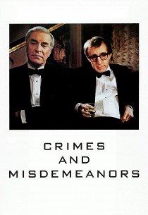 Преступления и проступки