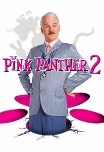Розовая пантера-2