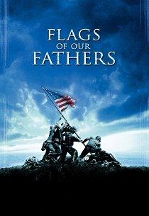 Флаги наших отцов